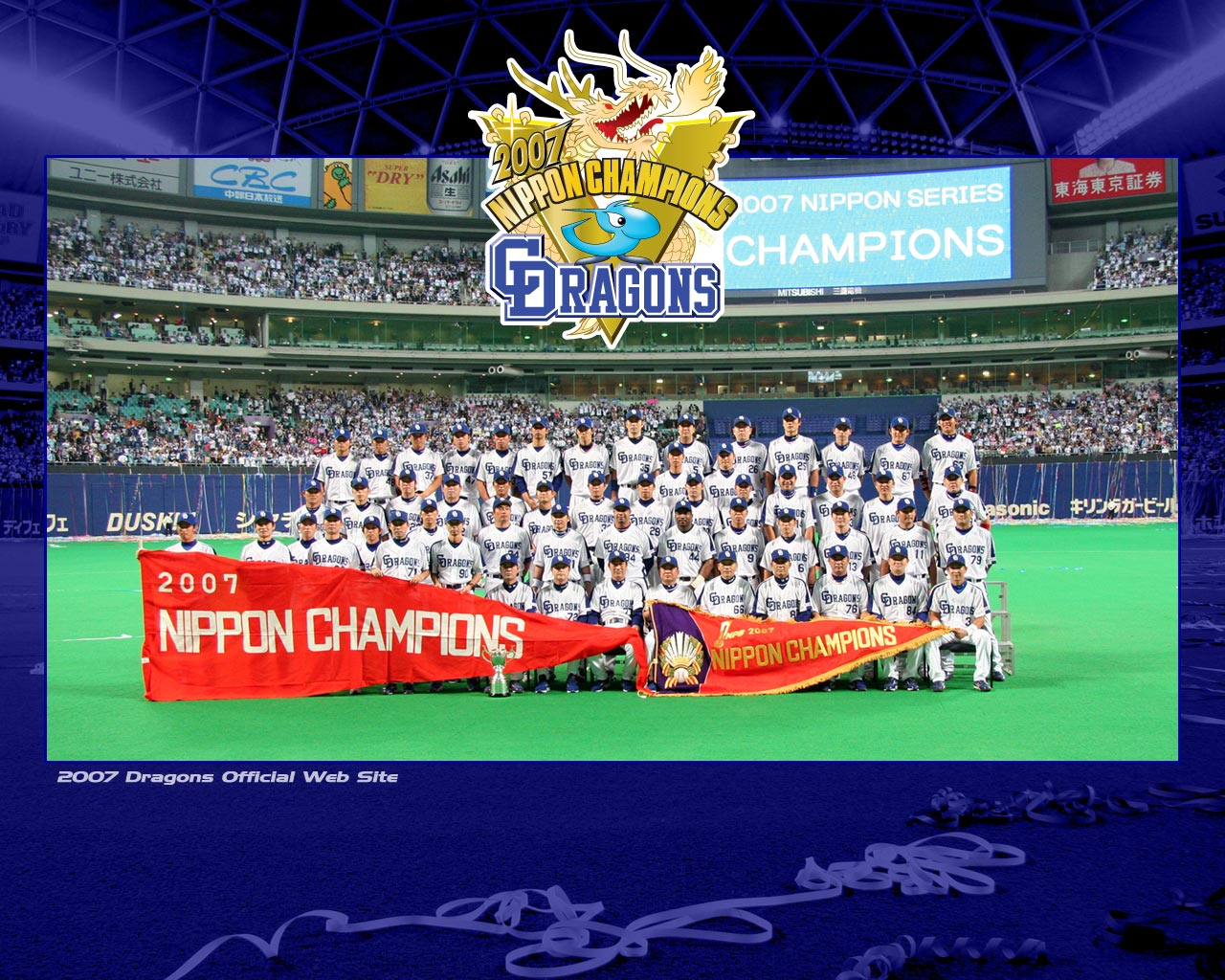 2007年は2位チームとして挑んだクライマックスシリーズを勝ち上がり、日本一