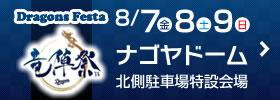 『Dragons Festa 竜陣祭 '15』