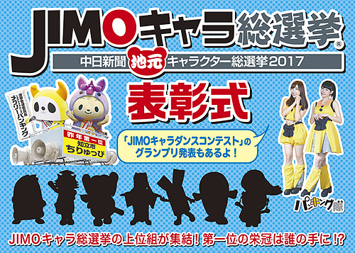 JIMOキャラ総選挙2017表彰式