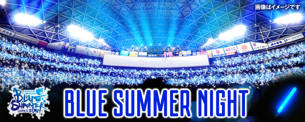 BLUE SUMMER NIGHT