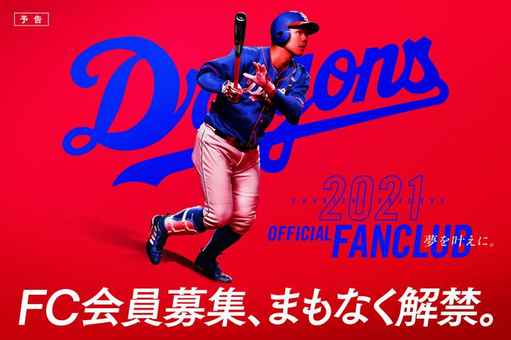 中日ドラゴンズ オフィシャルウェブサイト
