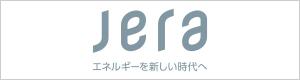 JERAホームページ