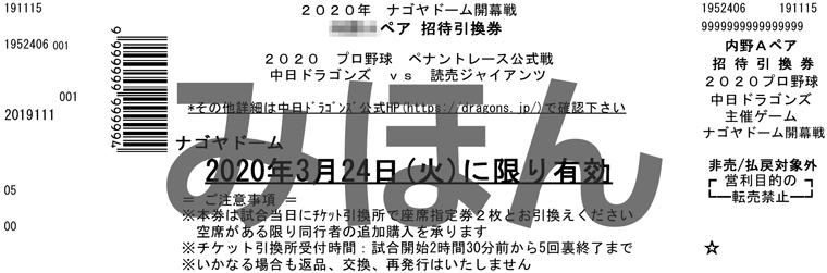 巨人 開幕 戦 2020 チケット