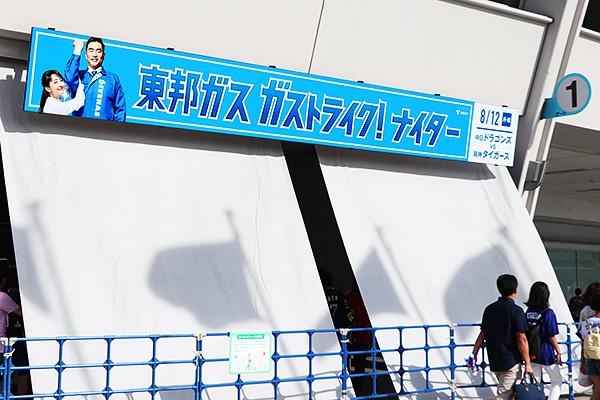 会社 東邦 ガス 株式