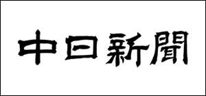 株式会社中日新聞社